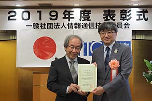 TTC会長表彰 岩田 秀行 様