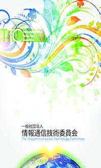 top_TTCパンフレット.jpg