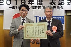 総務大臣表彰 田中 俊昭 様