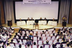 創立10周年記念 電気通信標準化シンポジウム'95