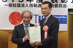 TTC会長表彰 田中 茂 様