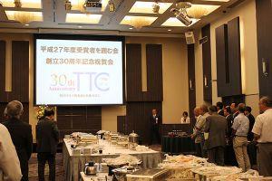 創立30周年記念祝賀会